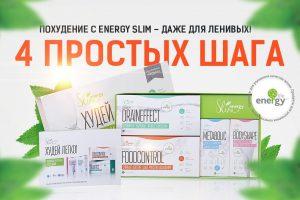 Energy Slim - Инновационная программа для похудения NL International