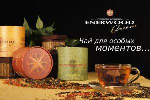 Enerwood Dream – листовой чай премиум - класса от NL International
