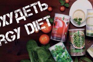 Как похудеть с Энерджи Диет