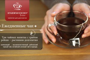 Чай Enerwood Every с грибом рейши