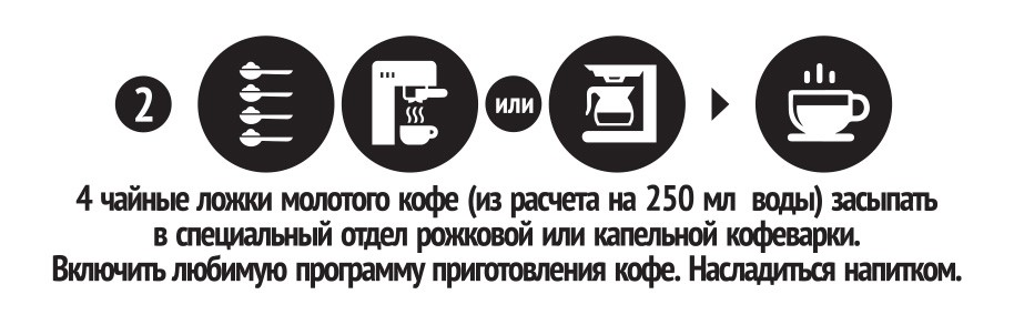 Способ приготовления Кофе YO Coffee 2