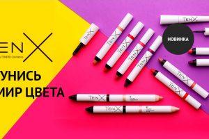TenX – декоративная косметика NL International