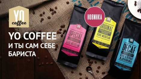 Кофе YO Coffee NL International