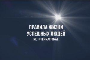 Новинки от NL international