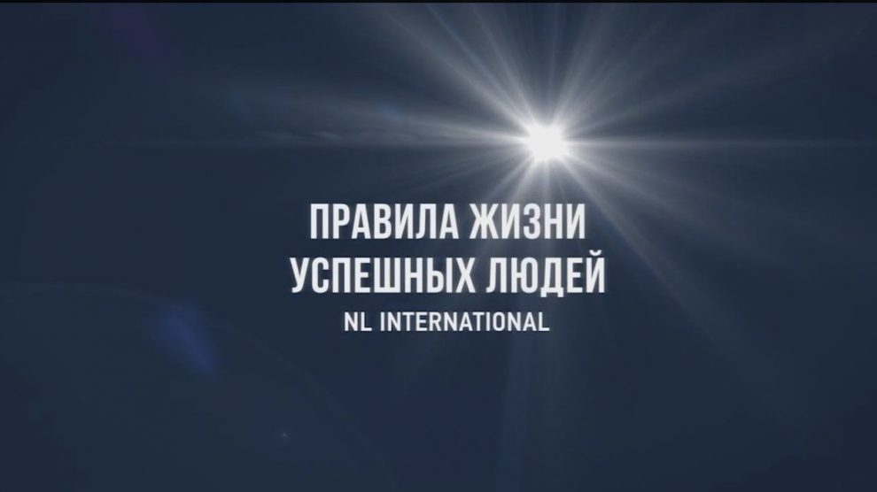 Новинки от NL international