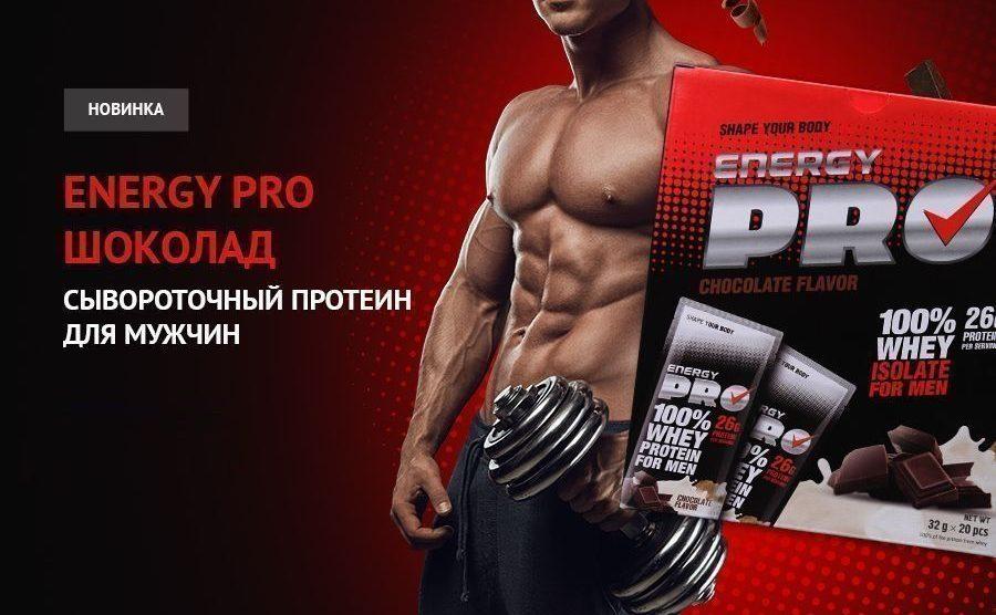 Сывороточный протеин Energy Pro со вкусом шоколада