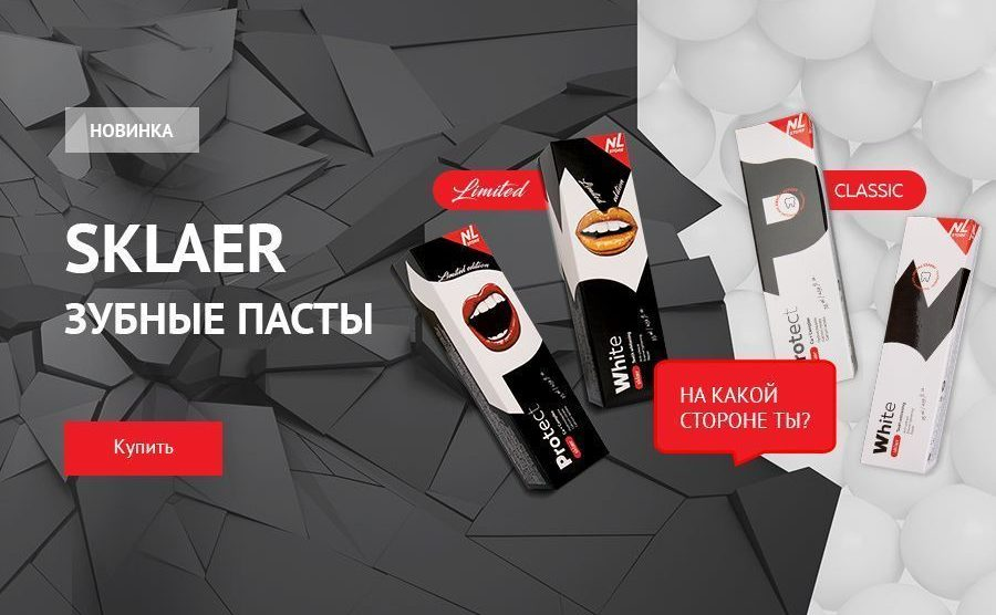 Зубные пасты Sklaer от NL international