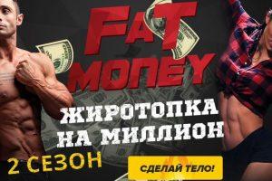 fatmoney жиротопка на миллион 2 сезон