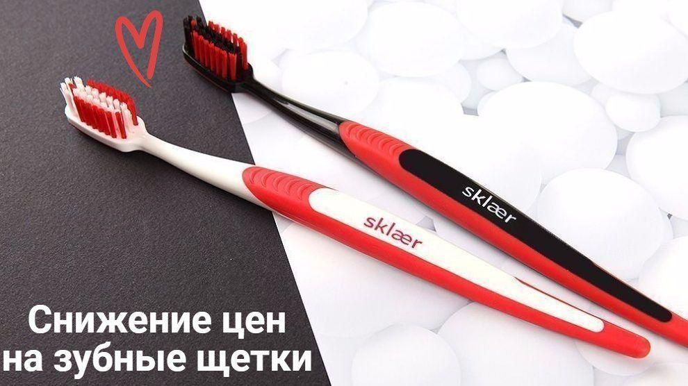 снижение цен на зубные щетки sklaer