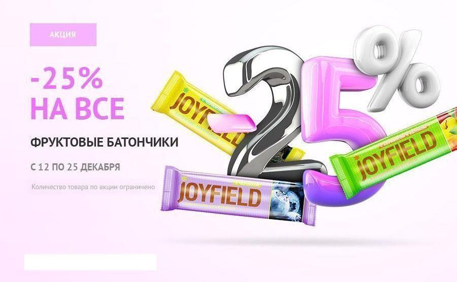 Скидка 20% на фруктовые батончики Joyfield