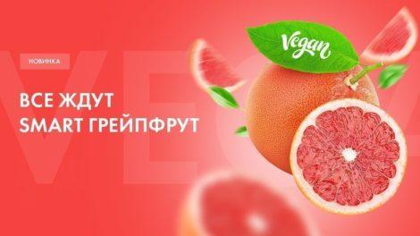 первый веганский вкус ED Smart «Грейпфрут»