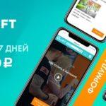NBS LIFT – новый инструмент для новичков от NL