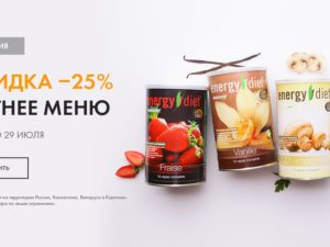 Скидка 25% на energy diet клубника, ваниль, курица, грибы