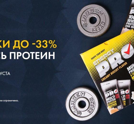 скидки 33 % на протеин energy-pro