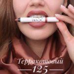 matovaya-pomada-ot-tenx-125-terrakotovyj