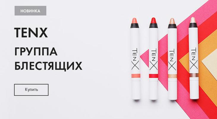 Летние помады-блески для губ TenX