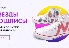 Скидка на кеды Converse с дизайном NL и розыгрыш путевки на Кипр!