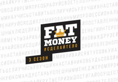 FatMoney 3 сезон  – старт 10 марта