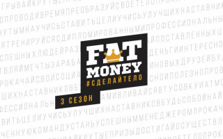 FatMoney 3 сезон  — старт 10 марта