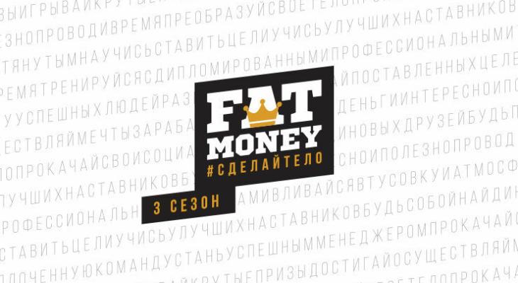FatMoney 3 сезон