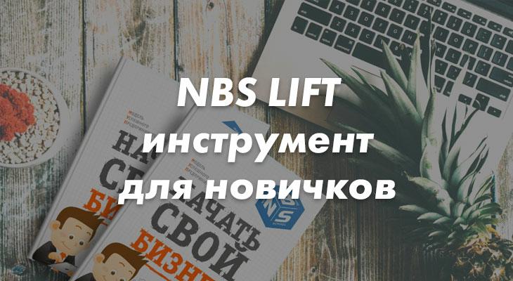 NBS LIFT – новый инструмент для новичков