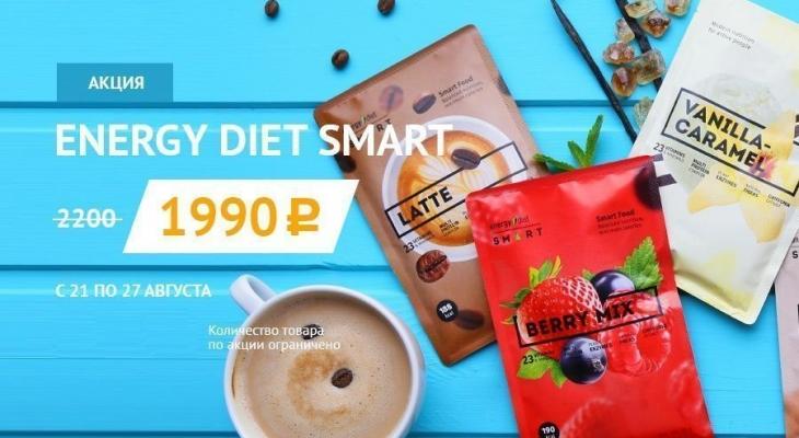 Акция на Energy Diet Smart