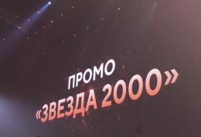 Промо «Звезда 2000 PV»
