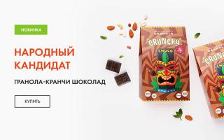 Шоколадные гранола-кранчи
