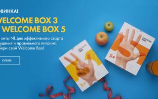 Наборы хитов продукции NL — Welcome Box 3 и Welcome Box 5