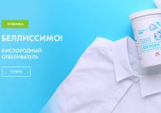 Кислородный отбеливатель Fineffect Textile Oxygen
