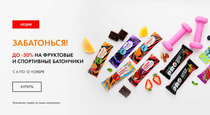 Акция: до –30% на спортивные и фруктовые батончики до 19 ноября!
