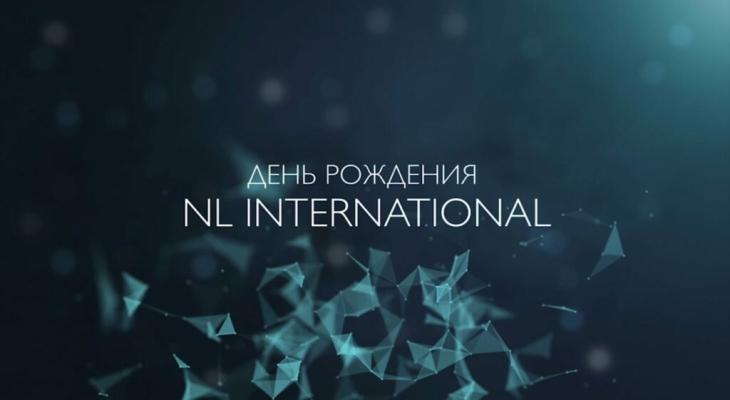 Всё про 19-й день Рождения NL