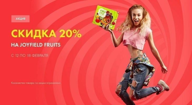 Скидка 20% на фруктовый мармелад Joyfield