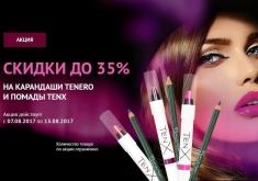 Выгодные цены на помады TenX и карандаши для глаз Tenero