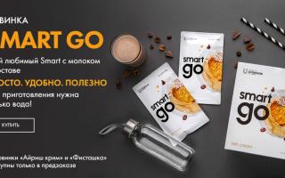 Функциональное питание Smart GO