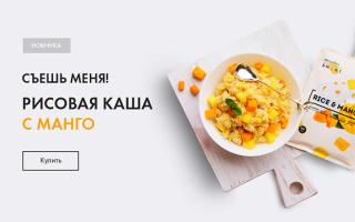 ED Smart: рисовая каша с манго