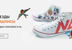 Тандем Converse и NL International