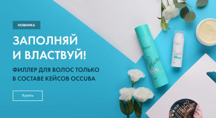 Кейсы Occuba c новинкой – филлером для волос
