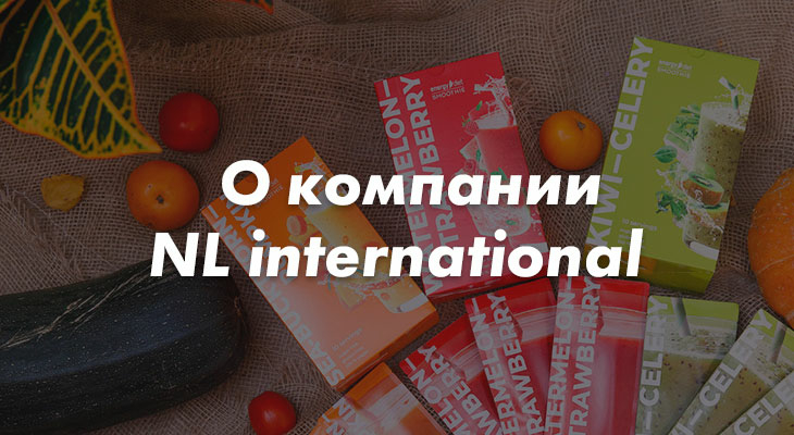 О компании NL international
