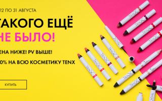 Активируйся красиво с TenX: цены ниже, PV выше!