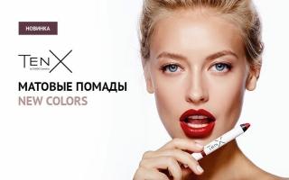 TenX – осенняя коллекция матовых помад