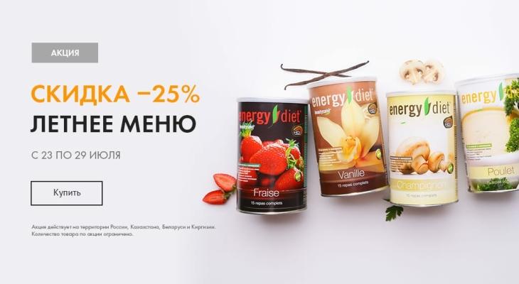 Скидки 25% на Energy Diet