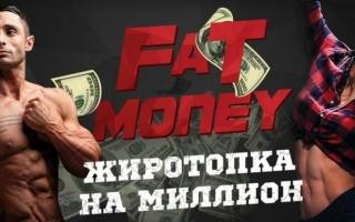 Проект FATMONEY – жиротопка на миллион