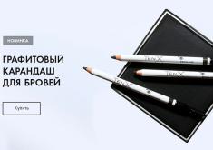 Графитовый оттенок карандаша для бровей TenX