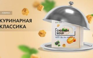Куриный суп-пюре Energy Diet Smart