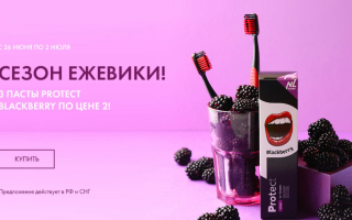 Акция!  3 пасты Sklaer Protect Blackberry по цене 2