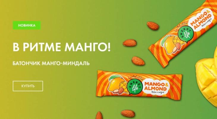 Фруктовый батончик манго-миндаль