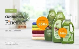 Скидка 23% на Fineffect Textile