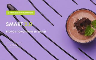 Energy Diet Smart второго поколения