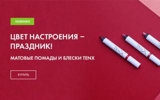 Лимитированная новогодняя коллекция: матовые помады и блески TenX
